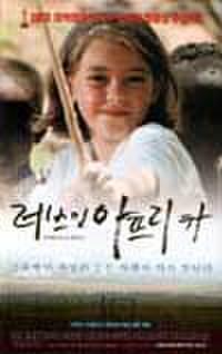 韓国チラシ359: 名もなきアフリカの地で