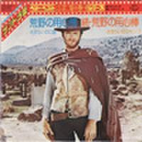 EPレコード029: 続・荒野の用心棒/荒野の用心棒
