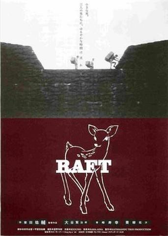 映画チラシ: RAFT