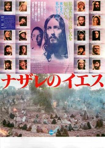 映画チラシ: ナザレのイエス