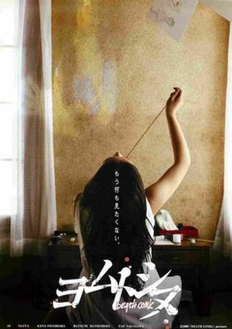 映画チラシ: ヨムトシヌ
