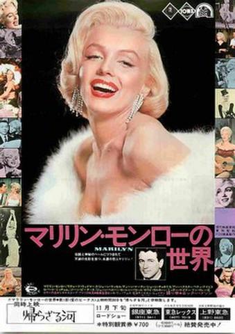 映画チラシ: マリリン・モンローの世界