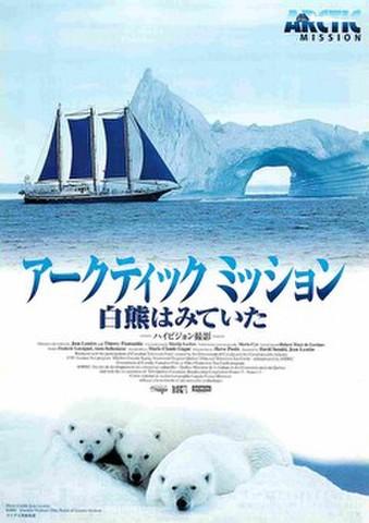 映画チラシ: アークティック・ミッション 白熊はみていた