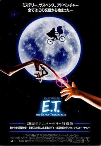 E.T. 20世紀アニバーサリー特別編(試写状・宛名記入済)
