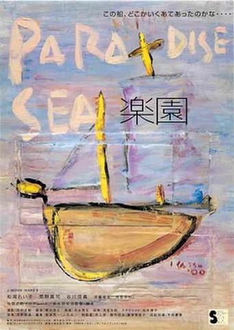 映画チラシ: 楽園('98・裏面公開記念イベント告知無し)