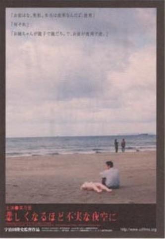 映画チラシ: 悲しくなるほど不実な夜空に(小型・B8判・海)