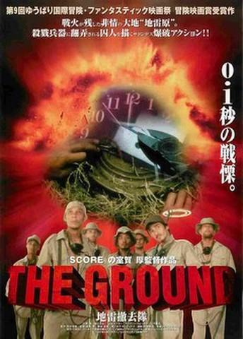 映画チラシ: THE GROUND 地雷撤去隊