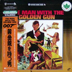 レーザーディスク591: 007 黄金銃を持つ男