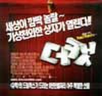 韓国チラシ132: ハッとしてキャット