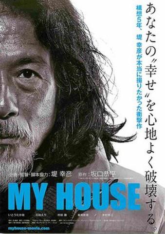 映画チラシ: MY HOUSE