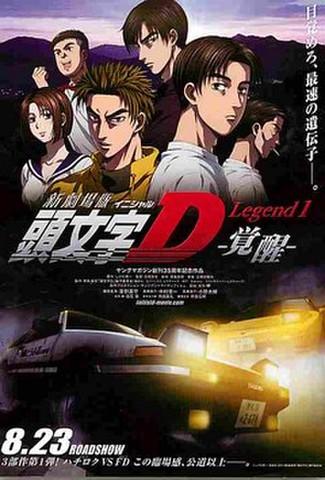 頭文字D Legend 1 覚醒(試写状・宛名記入済)