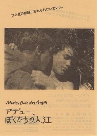 映画チラシ: アデュー、ぼくたちの入江(小型・単色・写真)