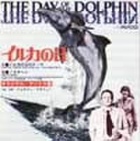 EPレコード154: イルカの日