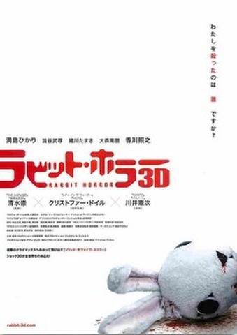 映画チラシ: ラビット・ホラー3D(人物なし)