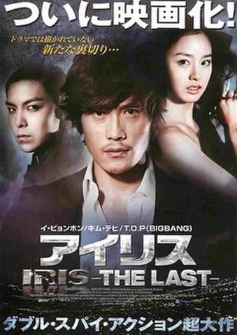 映画チラシ: アイリス THE LAST(ダブル・スパイ~)