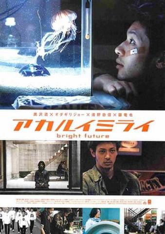 映画チラシ: アカルイミライ(題字横・裏面青・裏面題字白)