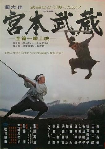 映画ポスター1621: 宮本武蔵