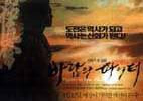 韓国チラシ581: 風のファイター