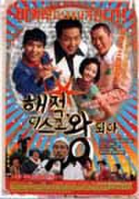 韓国チラシ009: discoking