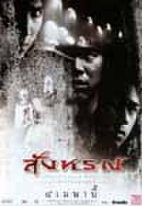 タイチラシ0560: Sanghorn