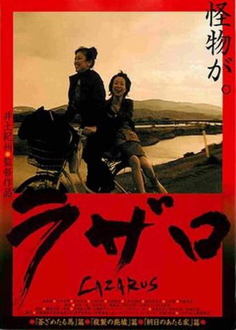 映画チラシ: ラザロ(2人)