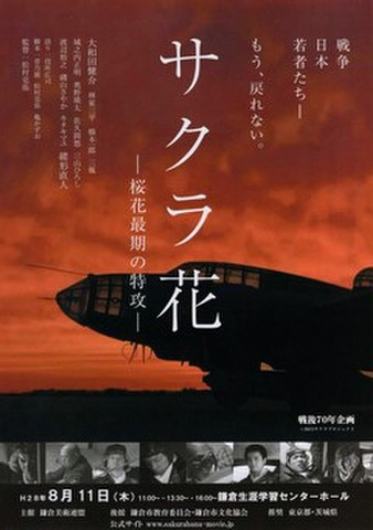 映画チラシ: サクラ花 桜花最期の特攻(A4判・鎌倉生涯学習センターホール)
