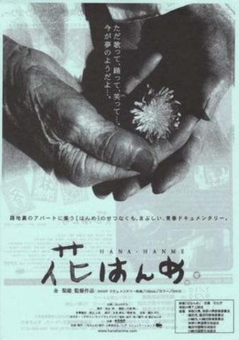 映画チラシ: 花はんめ(A4判・単色)