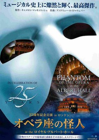 映画チラシ: 25周年記念公演inロンドン オペラ座の怪人 at the ロイヤル・アルバート・ホール