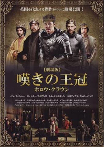 映画チラシ: 嘆きの王冠 ホロウ・クラウン(2枚折)
