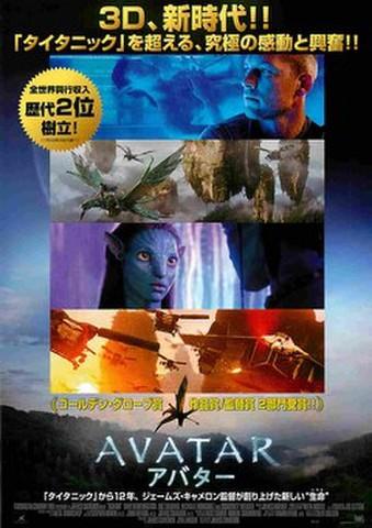 映画チラシ: アバター(米・タテ位置・歴代2位樹立)