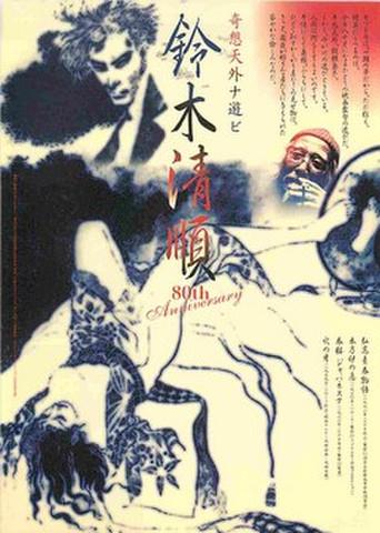 映画チラシ: 【鈴木清順】奇想天外ナ遊ビ 鈴木清順80th Anniversary