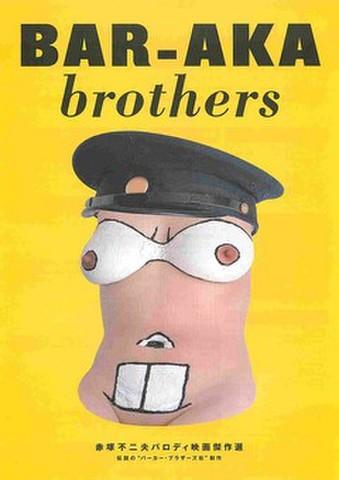 映画チラシ: 【赤塚不二夫】BAR-AKA brothers 赤塚不二夫パロディ映画傑作選