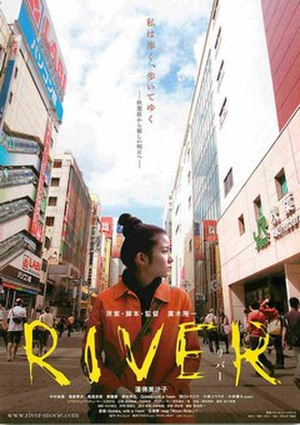 映画チラシ: リバー(蓮佛美沙子)