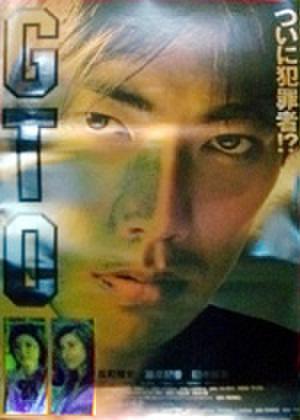 映画ポスター0243: GTO