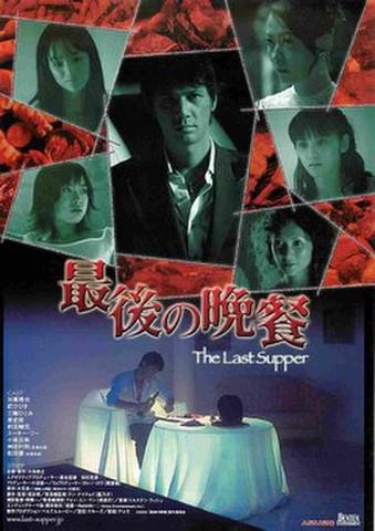 映画チラシ: 最後の晩餐(邦画)