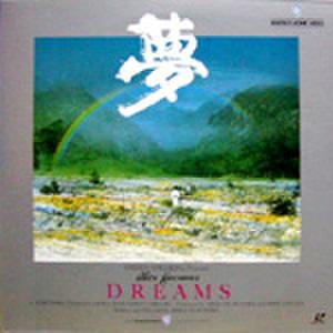 レーザーディスク589: 夢(劇場公開版・ビスタサイズ)