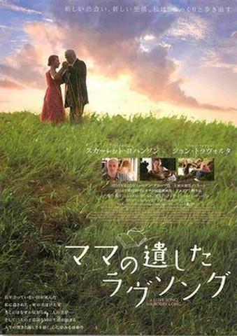 映画チラシ: ママの遺したラヴソング(邦題右下)