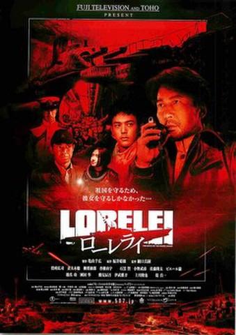 映画チラシ: ローレライ(人物あり)