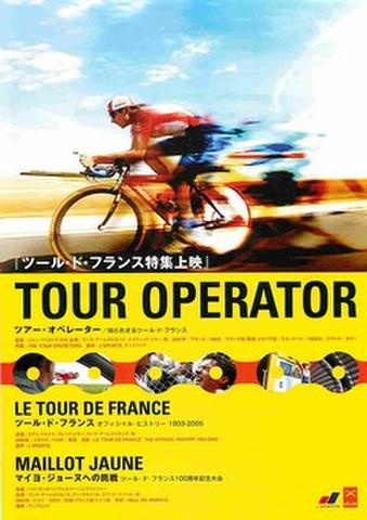 映画チラシ: ツール・ド・フランス特集上映 ツアー・オペレーター/ツール・ド・フランス/マイヨ・ジョーヌへの挑戦