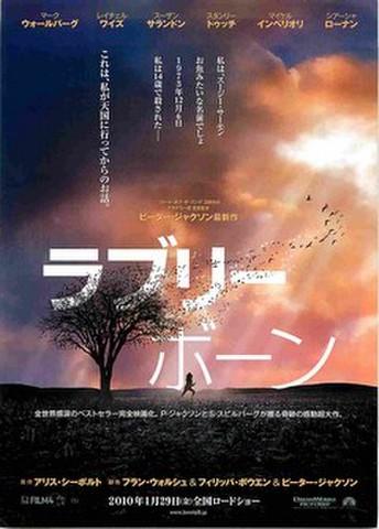 映画チラシ: ラブリーボーン(監督名枠なし)