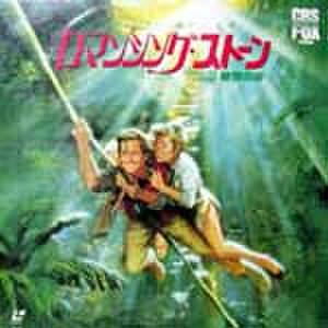 レーザーディスク401: ロマンシング・ストーン 秘宝の谷