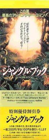 ジャングル・ブック(割引券)