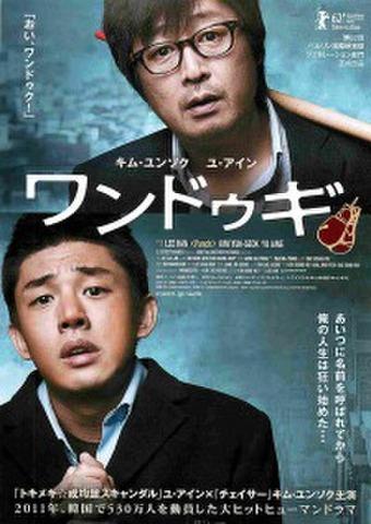 映画チラシ: ワンドゥギ