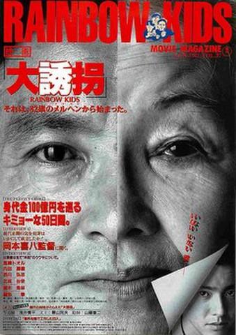 映画チラシ: 大誘拐