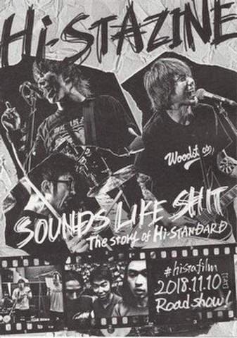 映画チラシ: SOUND LIKE SHIT the story of Hi-STANDARD(タイアップ冊子・単色)
