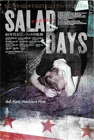 サラダデイズ(試写状・宛名記入済)