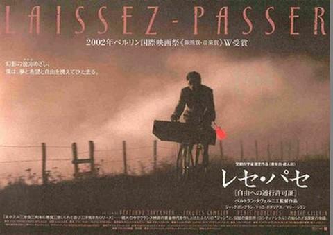 映画チラシ: レセ・パセ