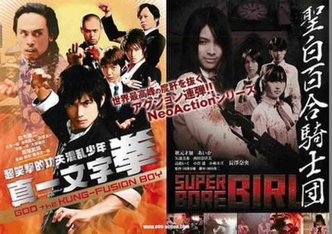 映画チラシ: 超笑撃的功夫混乱少年 真一文字拳/聖白百合騎士団(横・折れあり)
