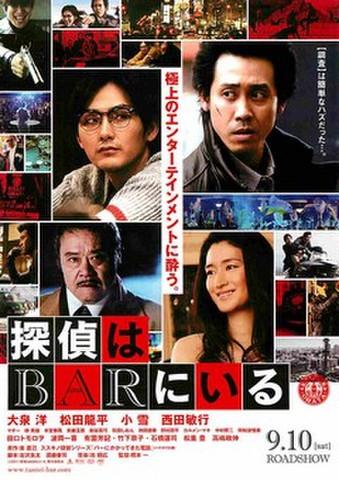 映画チラシ: 探偵はBARにいる(極上の~)