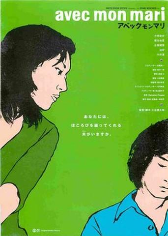 映画チラシ: アベックモンマリ